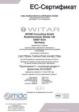WITAR Zertifikat QM Russia