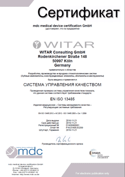 WITAR Zertifikat Qualitätssicherung